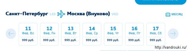 расписание, билеты калининград москва за 999 рублей внимание