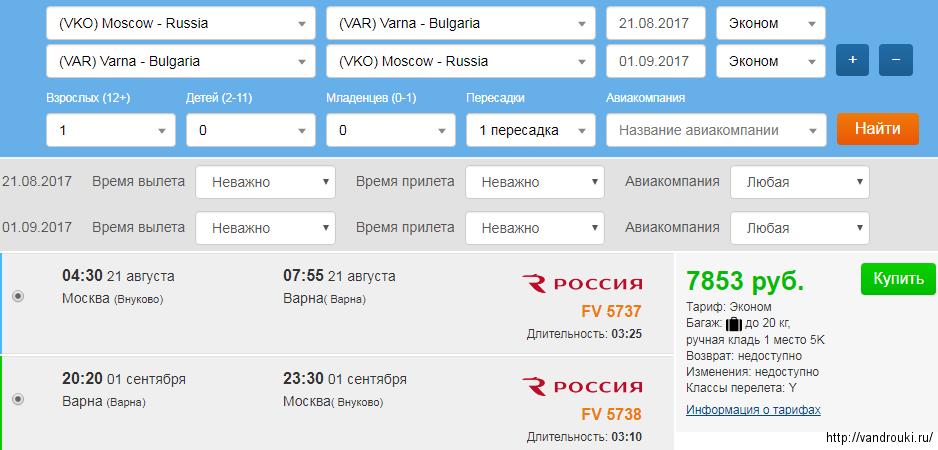 Купить билеты в варну из москвы