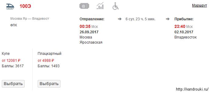 Резиденция билеты калининград москва за 999 рублей многие