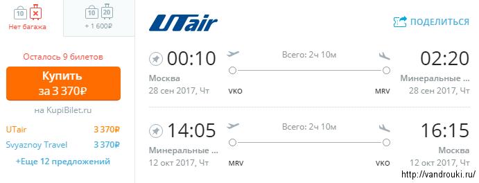 Билет на самолет москва минеральные воды туда обратно билеты на самолет курумоч москва