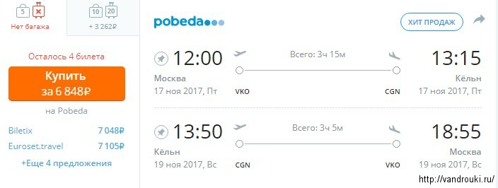 дешевые авиабилеты на 1 января 2017 из санкт-петербурга ходят квартирам