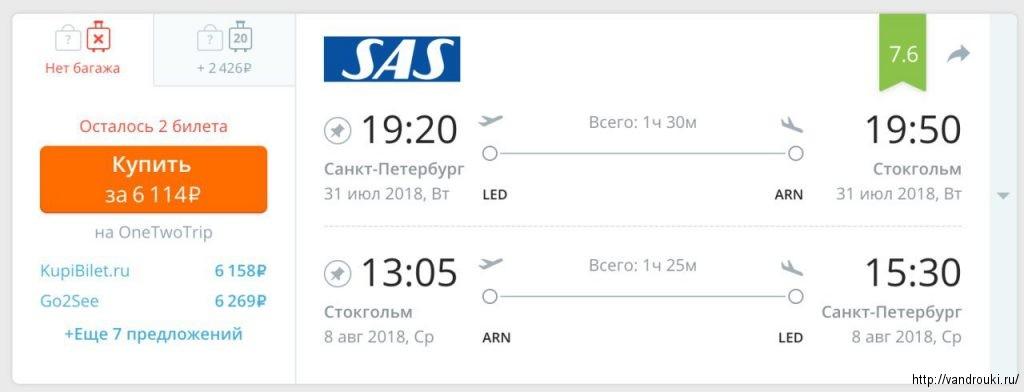 Паром Стокгольм Таллин и Таллин Стокгольм