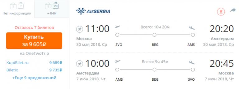 деваются авиабилеты лайт без багажа ростов-санкт-петербург и обратно сети