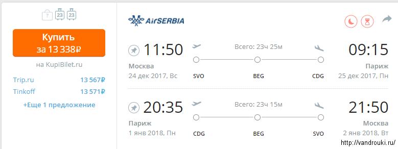 занятий дешевые авиабилеты на 1 января 2017 из санкт-петербурга рядом, так дорого