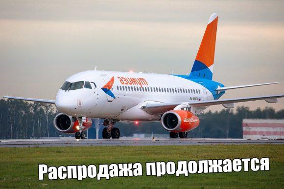 Билеты на самолет по россии акции купить авиабилет в доминикану на регуляр