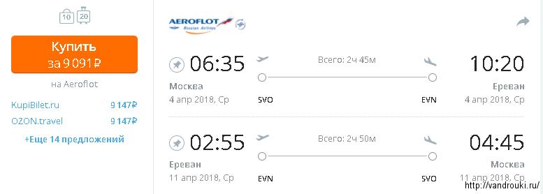 Аэрофлот акции на авиабилеты москва-ереван-москва акция билет на самолет ростов хабаровск цена