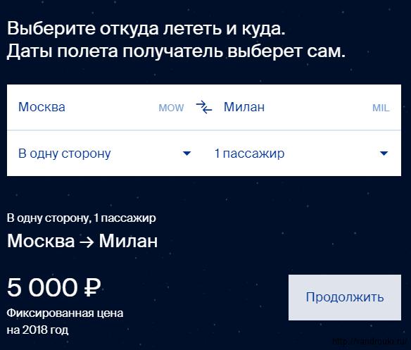 Билеты на самолет дешево или по акции ютэйр цена билета екатеринбург москва на самолете