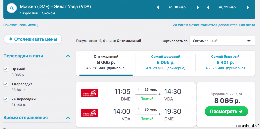 Горящий чартер <b>в</b> Израиль: всего 8100 рублей за полет туда ...