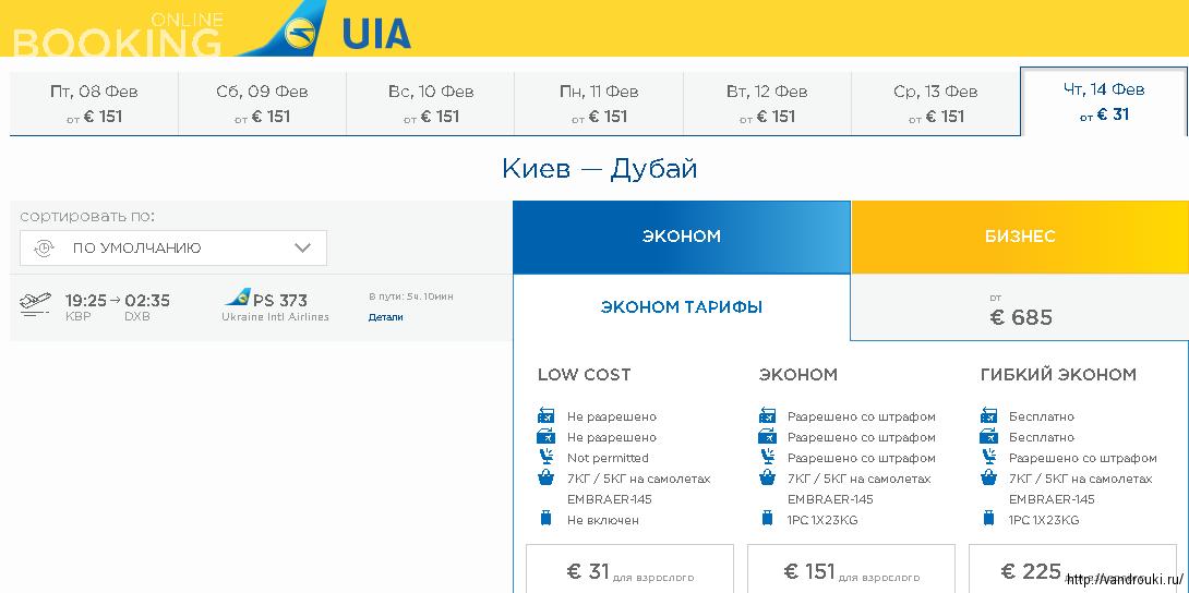 Билеты на самолет хельсинки киев авиабилет швейцария дешево