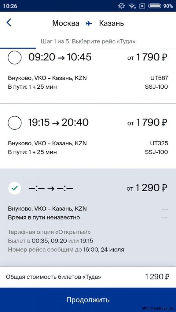 Utair: из Москвы <b>в</b> Казань за 1290 рублей <b>в</b> каждую сторону ...