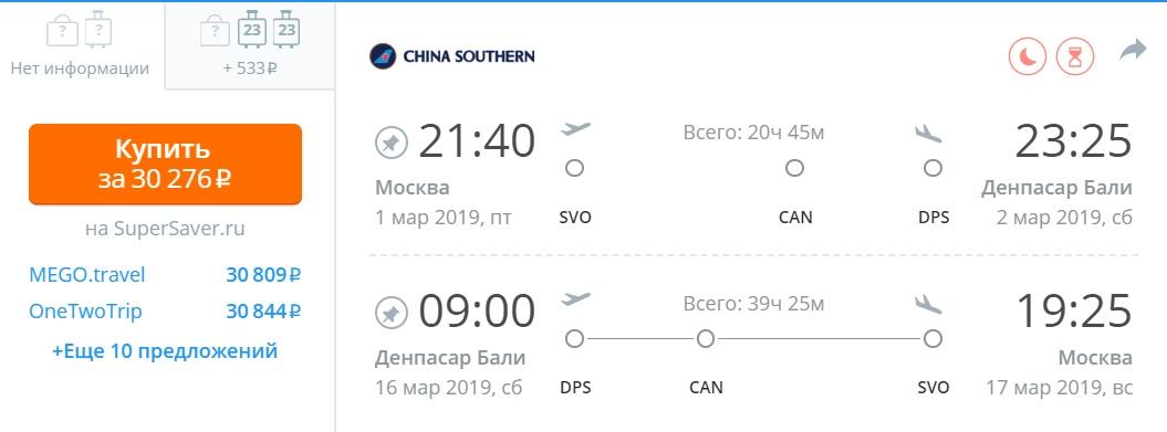 Полеты из Москвы на Бали всего за 30300 рублей туда-обратно (февраль-март)!