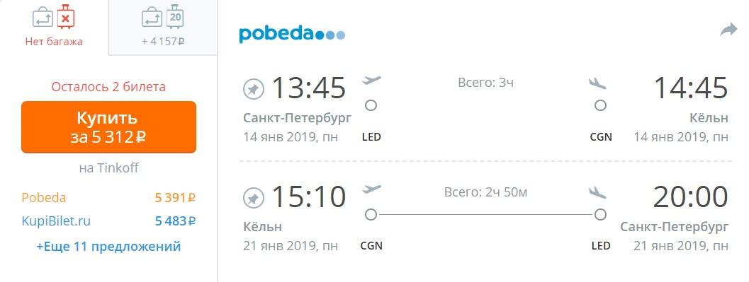 Прямые рейсы в Кельн из Санкт-Петербурга и наоборот всего за 2650 рублей в каждую сторону!