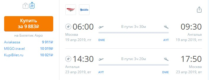 москва анталия чартерные авиабилеты
