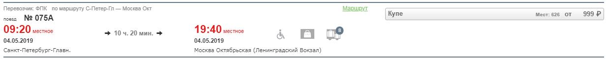 Акция от РЖД: Москва и Питер за 999 рублей в купе!