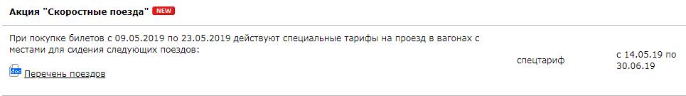 Акция от РЖД: скоростные поезда всего от 200 рублей!