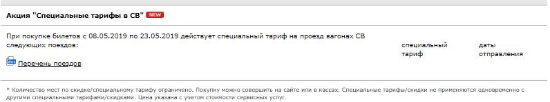 Шикуем по-русски: : билеты по России в СВ со скидкой!