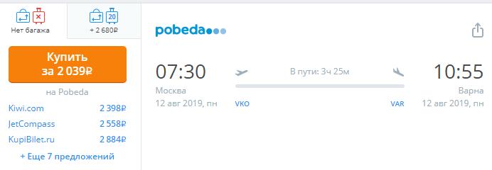 Победа: прямые рейсы из РФ в Европу за 2000 рублей!