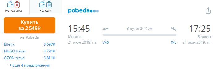 Победа: горящие билеты из РФ в Европу за 2550 рублей