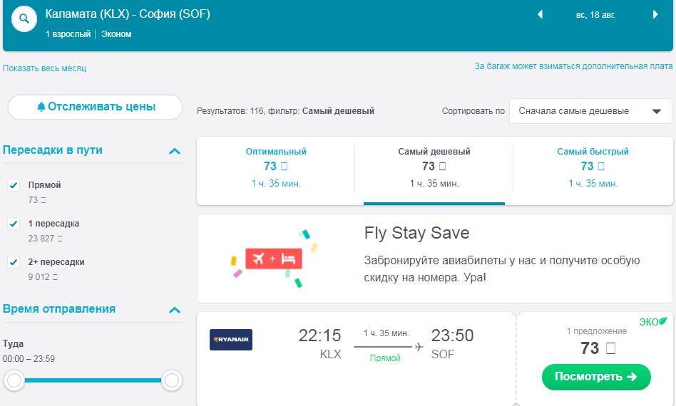 Ryanair: полеты по Европе и в Северную Африку за 70 рублей!