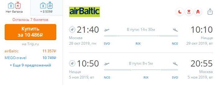 Промо от airBaltic: билеты из России в Европу со скидкой!