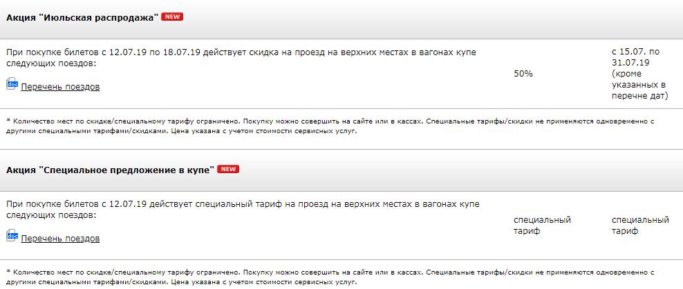 Две акции от РЖД: поездки по России в купе со скидкой 50% или за 1259 рублей!