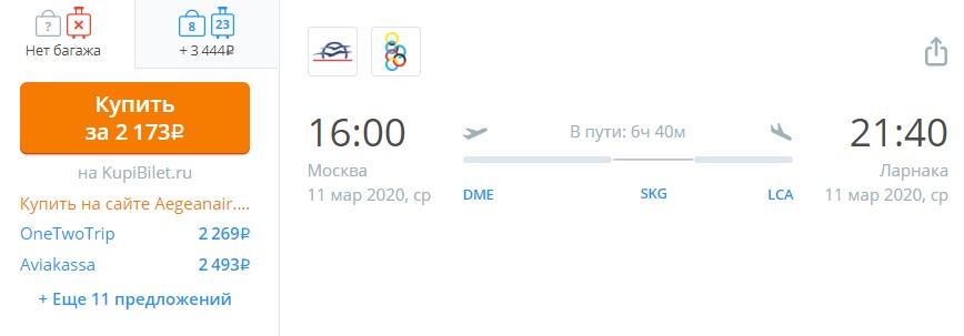 Aegean: полеты из РФ в Европу за 2170 рублей!