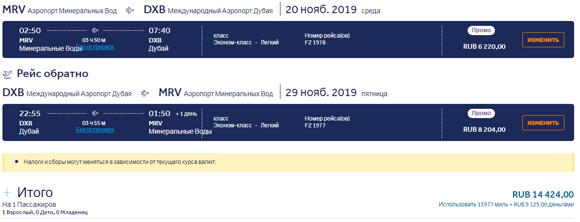 Купить билеты самара дубай недвижимость словении цены
