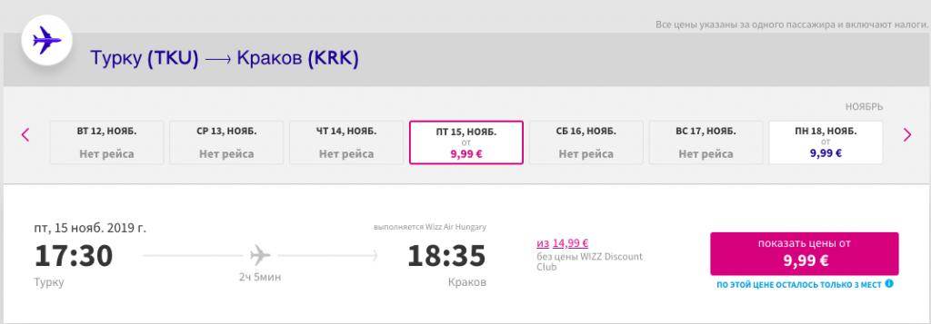 Полеты между странами-соседями всего по 700 рублей!