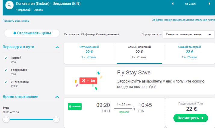 Распродажа Transavia: полеты по Европе за 1550 рублей!