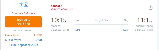 Распродажа Ural Airlines: в Европу за 2800 рублей!