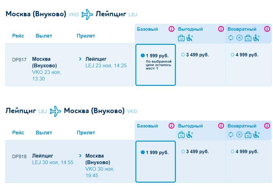 Победа: 10 вариантов улететь в Европу не дороже 4000 рублей туда-обратно!