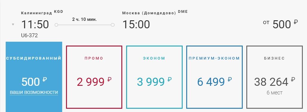 Уральские Авиалинии: распродажа билетов всего от 500 рублей!