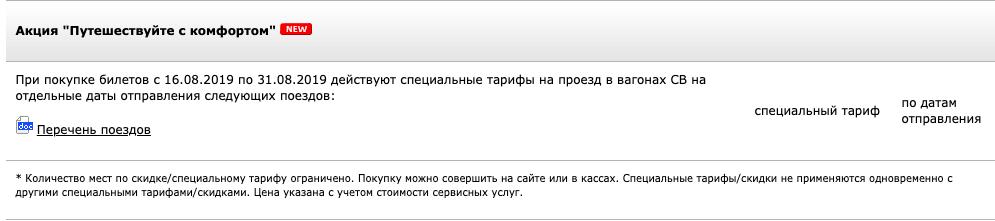 Шикуем с РЖД: билеты по России в СВ со скидкой!