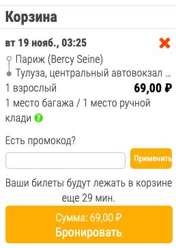 Автобусы по Европе за 69 рублей!