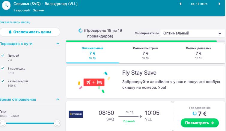 Билеты на самолеты по Европе от 370 рублей!