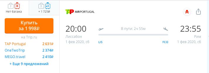 TAP Portugal: полеты по Европе от 1500 рублей! - Snimok-ekrana-2019-08-24-v-11.47.55