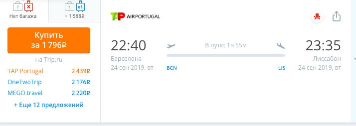 TAP Portugal: полеты по Европе от 1500 рублей! - Snimok-ekrana-2019-08-24-v-11.50.56