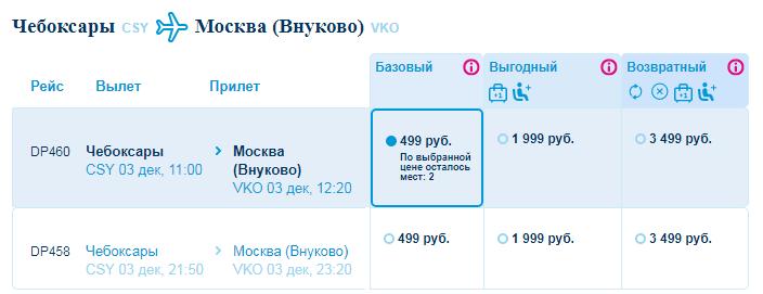 Победа: полеты по России всего за 499 рублей! - cheb