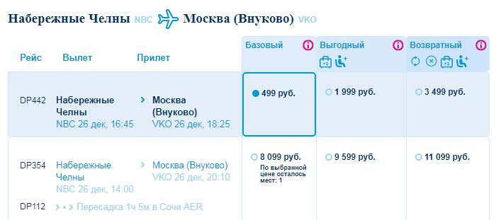 Победа: полеты по России всего за 499 рублей! - chelny