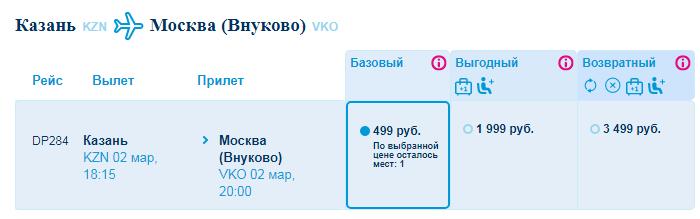 Победа: полеты по России всего за 499 рублей! - kaza