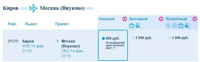 Победа: полеты по России всего за 499 рублей! - krov