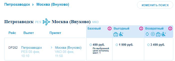 Победа: полеты по России всего за 499 рублей! - petrov