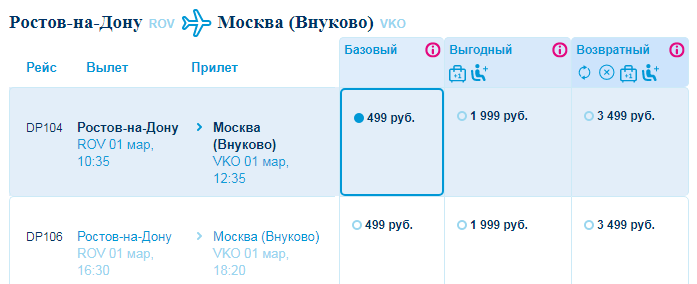 Победа: полеты по России всего за 499 рублей! - rost