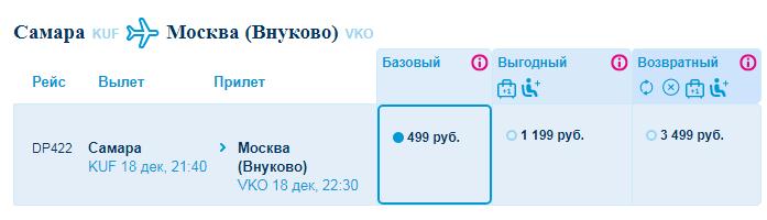 Победа: полеты по России всего за 499 рублей! - sasasa