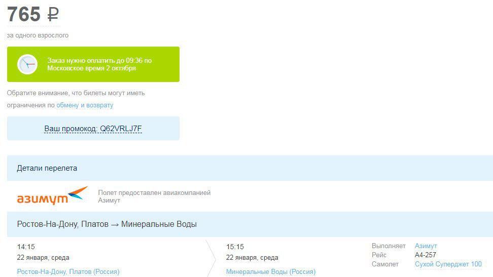 Авиабилеты со скидкой до 500 рублей!