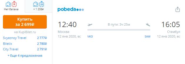 Победа: полеты из Москвы до 3050 рублей в одну сторону. - Screenshot_1-29