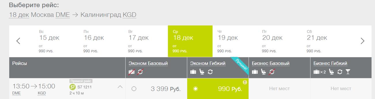 Авиакомпании S7 и Алроса: субсидированные билеты по России всего от 990 рублей - Screenshot_25-11