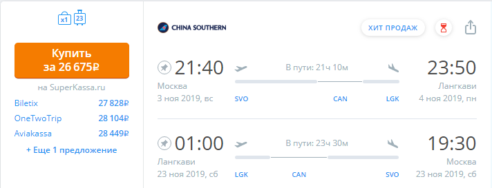 Распродажа China Southern: билеты из Москвы в Азию.