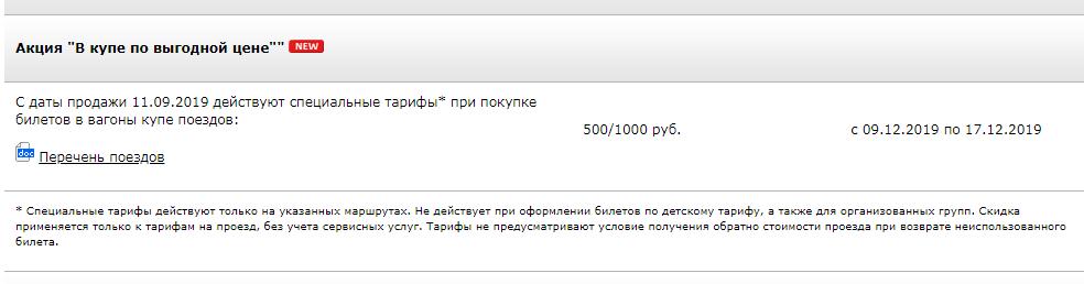 РЖД: поездки по России в купе всего от 656 рублей!