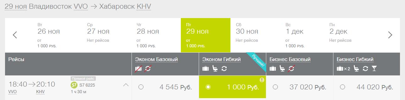 Авиакомпании S7 и Алроса: субсидированные билеты по России всего от 990 рублей - Screenshot_28-13